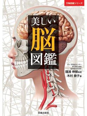 cover image of 美しい脳図鑑: 本編