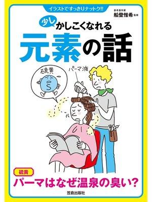 cover image of 少しかしこくなれる元素の話: 本編