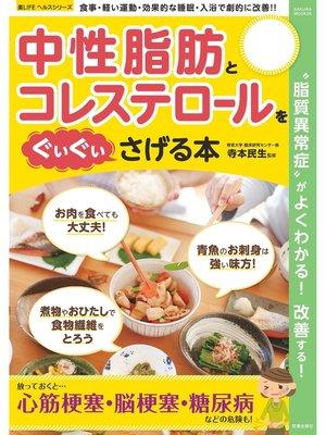 cover image of 中性脂肪とコレステロールをぐいぐいさげる本: 本編