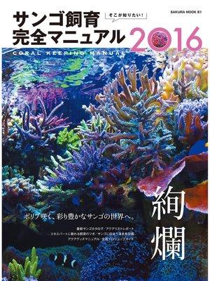 cover image of そこが知りたい! サンゴ飼育完全マニュアル2016: 本編