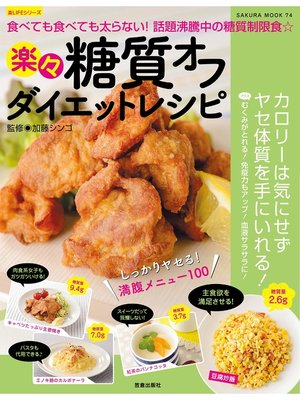 cover image of 楽々糖質オフダイエットレシピ: 本編