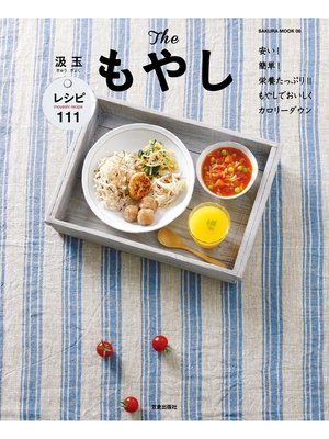 cover image of Theもやし 安い!簡単!栄養たっぷり!! もやしでおいしくカロリーダウン レシピ111: 本編