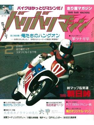 cover image of バリバリマシン1987年2月号: 本編