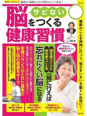 cover image of サビない脳をつくる健康習慣: 本編