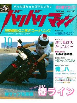 cover image of バリバリマシン1986年10月号: 本編