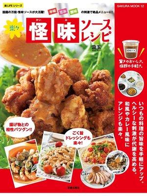 cover image of 楽々怪味ソースレシピ: 本編