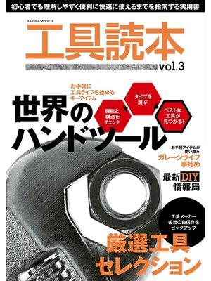 cover image of 工具読本Volume3: 本編