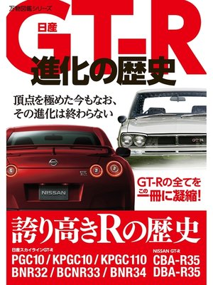 cover image of 日産GT-R進化の歴史: 本編