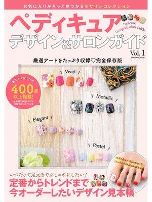 cover image of ペディキュアデザイン&サロンガイドVolume1: 本編
