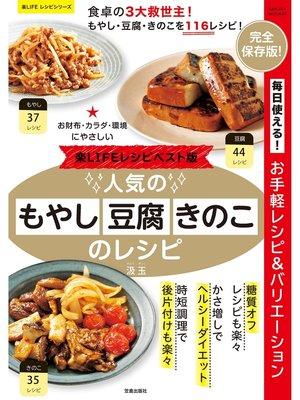 cover image of 楽LIFEレシピベスト版! 人気のもやし・豆腐・きのこのレシピ: 本編