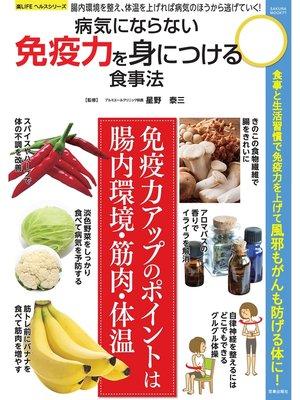 cover image of 病気にならない免疫力を身につける食事法: 本編