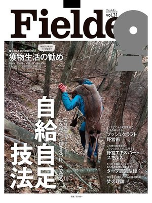 cover image of Fielder Volume31: 本編