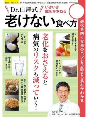 cover image of いきいき歳をかさねる老けない食べ方: 本編