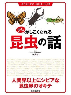 cover image of 少しかしこくなれる昆虫の話: 本編