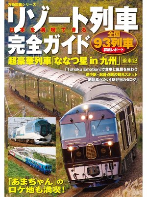 cover image of 日本を満喫できるリゾート列車完全ガイド: 本編