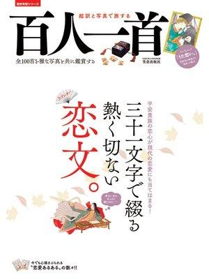 cover image of 超訳と写真で旅する百人一首: 本編