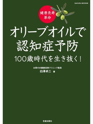 cover image of 健康長寿革命 オリーブオイルで認知症予防 100歳時代を生き抜く!: 本編