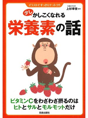 cover image of 少しかしこくなれる栄養素の話: 本編