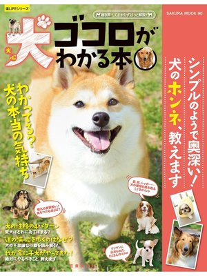 cover image of 犬ゴコロがわかる本: 本編