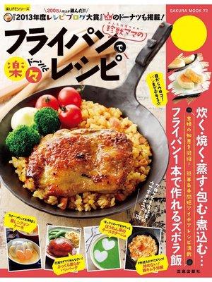 cover image of 珍獣ママのフライパンでドーン!と楽々レシピ: 本編