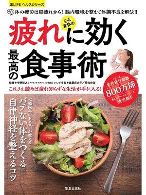 cover image of 心と身体の疲れに効く最高の食事術: 本編