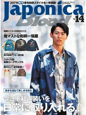 cover image of Japonica Blood Volume14: 本編