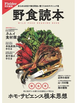 cover image of 野食読本: 本編