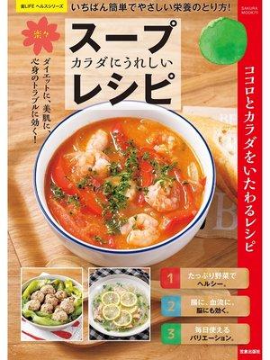 cover image of カラダにうれしい楽々スープレシピ: 本編