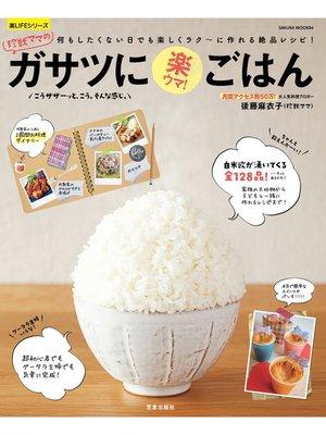 cover image of 珍獣ママのガサツに楽ウマ!ごはん: 本編
