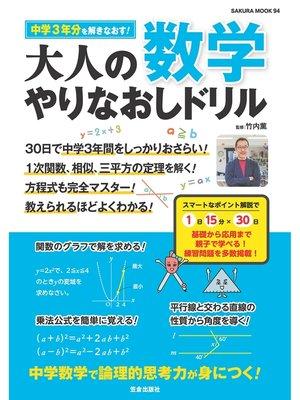 cover image of 大人の数学 やりなおしドリル: 本編