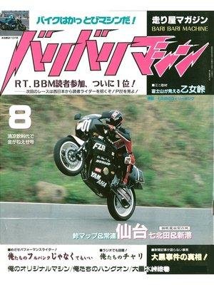 cover image of バリバリマシン1987年8月号: 本編