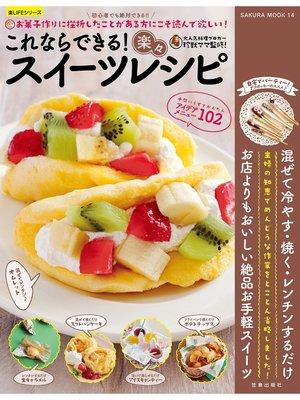 cover image of これならできる!楽々スイーツレシピ: 本編