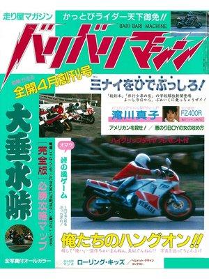 cover image of バリバリマシン1986年4月号: 本編