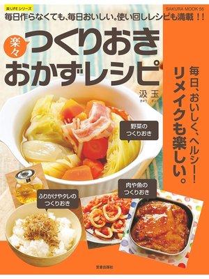 cover image of 楽々つくりおきおかずレシピ: 本編