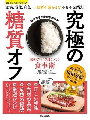 cover image of 読むだけで身につく食事術 究極の糖質オフ: 本編