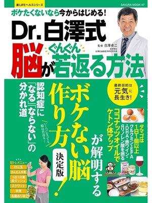 cover image of 脳がぐんぐん若返る方法: 本編