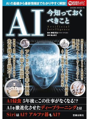 cover image of AI 今知っておくべきこと: 本編