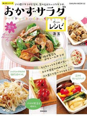 cover image of 楽々おかずサラダレシピ: 本編