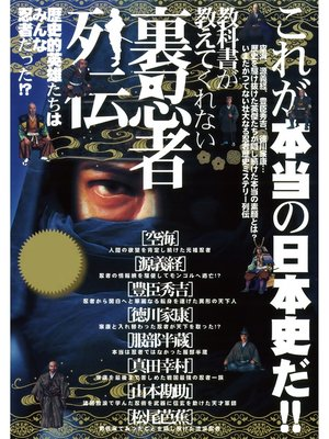 cover image of 教科書が教えてくれない裏忍者列伝―歴史的英雄たちは皆忍者だった!?: 本編