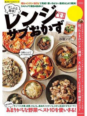 cover image of すこぶる簡単!レンジでサブおかず: 本編