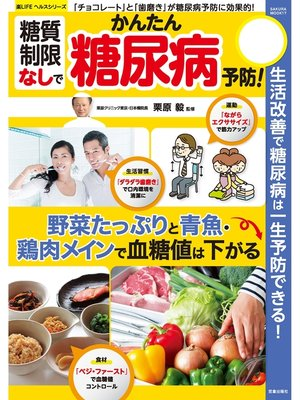 cover image of 糖質制限なしでかんたん糖尿病予防!: 本編