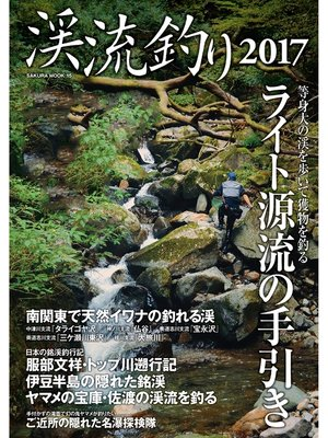 cover image of 渓流釣り2017: 本編