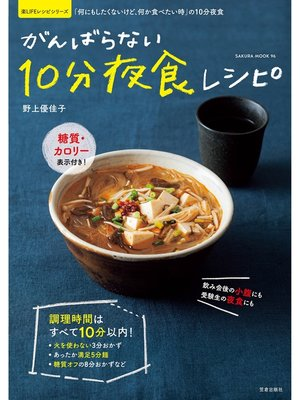 cover image of がんばらない10分夜食レシピ: 本編