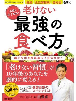 cover image of 名医がすすめる! 老けない最強の食べ方: 本編