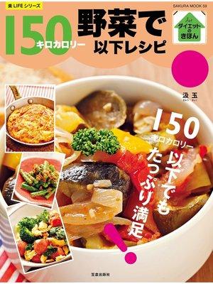 cover image of 野菜で150キロカロリー以下レシピ: 本編