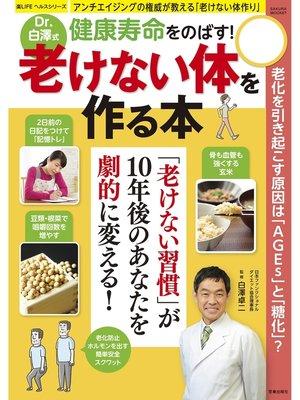 cover image of 老けない体を作る本: 本編