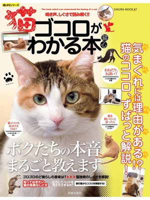 cover image of 猫ゴコロがわかる本: 本編