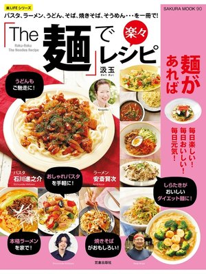 cover image of 「The 麺」で楽々レシピ: 本編