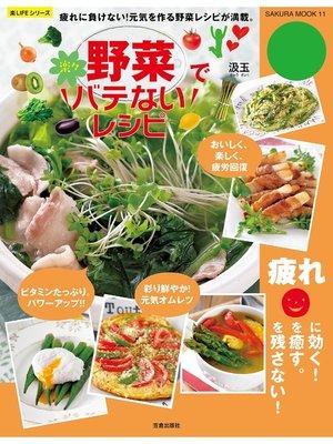 cover image of 野菜で楽々バテないレシピ: 本編