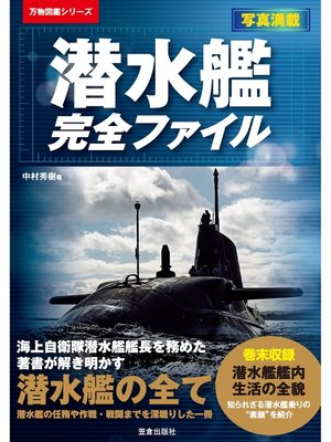 cover image of 潜水艦完全ファイル: 本編